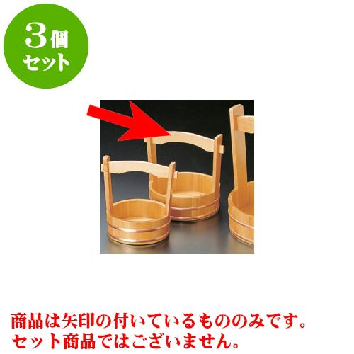 3個セット 民芸雑器 椹・岡持(目皿なし) 7寸 <S-210> [21 x 24(7.2)cm] 【料亭 旅館 和食器 飲食店 業務用】