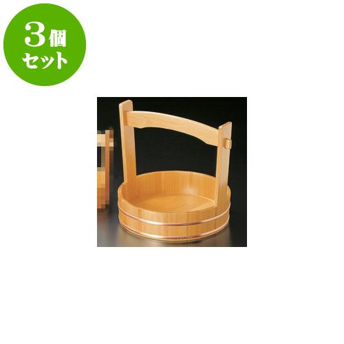 3個セット 民芸雑器 椹・岡持(目皿なし) 8寸 <S-240> [24 x 24.4(7)cm] 【料亭 旅館 和食器 飲食店 業務用】