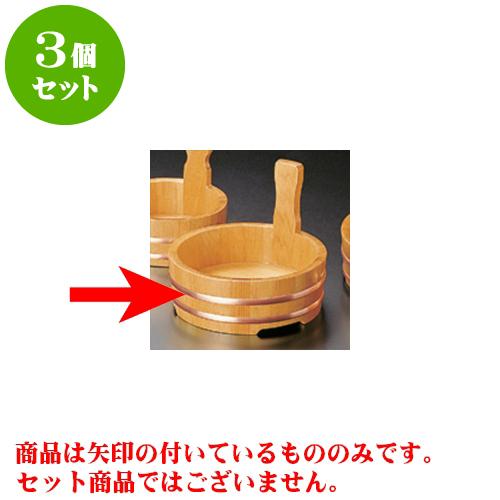 3個セット 民芸雑器 椹・片手盛桶 (目皿なし) 6寸 (SK-6) [17.8 x 15.1(6.3)cm] 【料亭 旅館 和食器 飲食店 業務用】