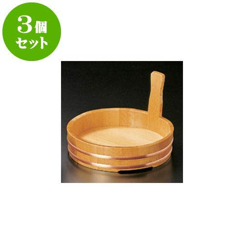 3個セット 民芸雑器 椹・片手盛桶 (目皿なし) 8寸 (SK-8) [24 x 16(6.3)cm] 【料亭 旅館 和食器 飲食店 業務用】