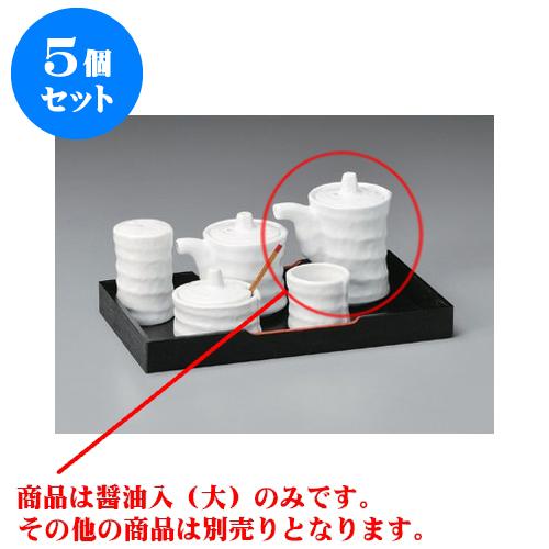 5個セット カスター 白磁つづみ形正油(大) [6 x 9.5cm 150cc] 強化【旅館 料亭 飲食店 和食 業務用】