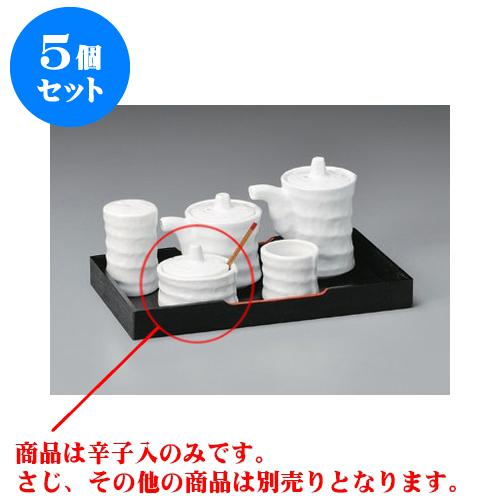 5個セット カスター 白磁つづみ形辛子入 [6 x 5cm] 強化【旅館 料亭 飲食店 和食 業務用】