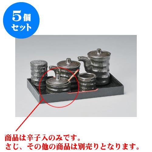 5個セット カスター 瀬戸黒つづみ形辛子入 [6 x 5cm] 【旅館 料亭 飲食店 和食 業務用】