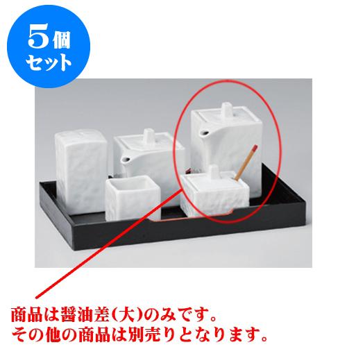 5個セット カスター 白磁(石目)角形正油差(大) [5.5 x 5.5 x 9.5cm 150cc] 強化【旅館 料亭 飲食店 和食 業務用】