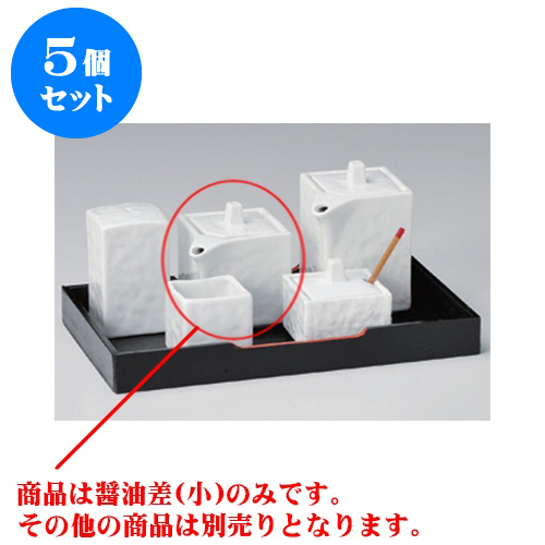 5個セット カスター 白磁(石目)角形正油差(小) [5.5 x 5.5 x 7.5cm 115cc] 強化【旅館 料亭 飲食店 和食 業務用】