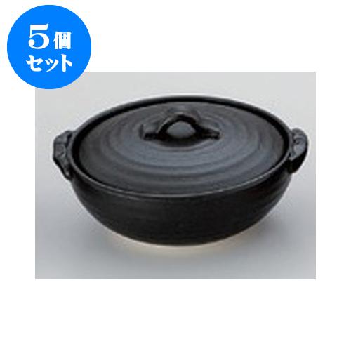 5個セット 耐熱食器 黒釉4.0土鍋 [13 x 15 x 7cm 身15 x 13 x 5.5cm] 直火 【旅館 料亭 飲食店 和食 業務用】