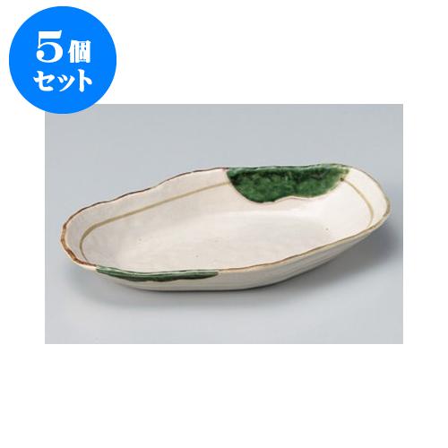 5個セット 楕円盛鉢 織部流し小判多用皿 [27.5 x 18 x 3.5cm] 強化【旅館 料亭 飲食店 和食 業務用】