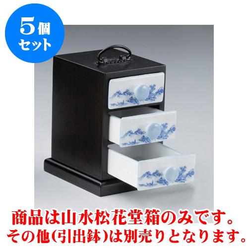 5個セット 松花堂 山水松花堂箱のみ [13 x 11 x 18cm]※手提げの金具は、飾りにつき、持たないでください。 【旅館 料亭 飲食店 和食 業務用】