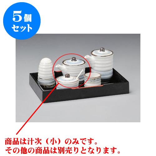5個セット カスター 淡彩ライン汁次(小) [9 x 6.5 x 7.8cm 100cc] 【旅館 料亭 飲食店 和食 業務用】