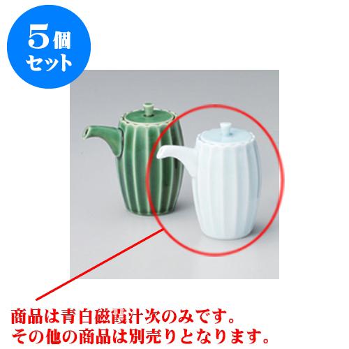 5個セット カスター 青白磁霞汁次 [8.5 x 5 x 9cm] 【料亭 旅館 和食器 飲食店 業務用】
