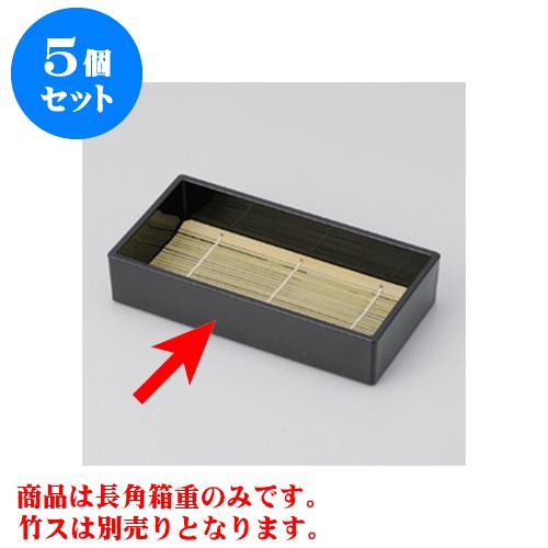 5個セット そば用品 黒 長角箱重 [22 x 11.5 x 4.5cm]A ウ 【料亭 旅館 和食器 飲食店 業務用】