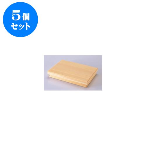 5個セット 民芸雑器 檜・檜彩(ひさい)弁当 [約39.6 x 27.4 x 6.5cm] 【料亭 旅館 和食器 飲食店 業務用】