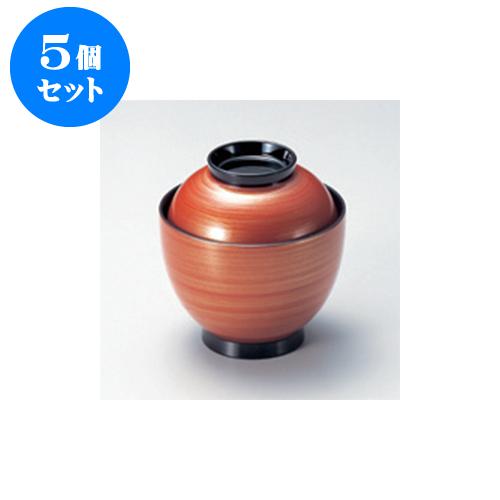 5個セット 小吸碗 [TM]3寸玉子椀 朱こがね [9.4 x 9.7cm] 【料亭 旅館 和食器 飲食店 業務用】