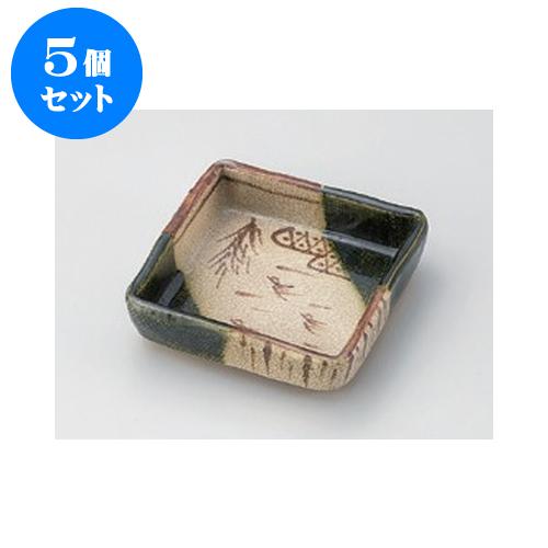 5個セット 松花堂 織部角鉢 [11.5 x 11.5 x 3.3cm] 土物 手造り 【和食器 料亭 旅館 飲食店 業務用】
