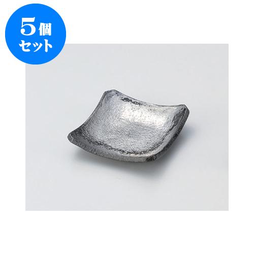 5個セット 松花堂 南蛮銀彩角皿 [11 x 11 x 2.5cm] 【和食器 料亭 旅館 飲食店 業務用】