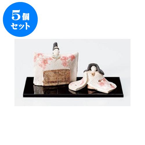 5個セット 縁起の福飾り たたら雛(桜舞)黒塗板付 [男7.8cm 女5.0cm] 【インテリア 縁起物】