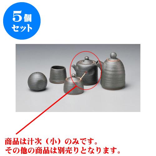 5個セット カスター 黒備前風汁次(小) [6.5 x 8cm 150cc] 【和食 料亭 旅館 飲食店 業務用】