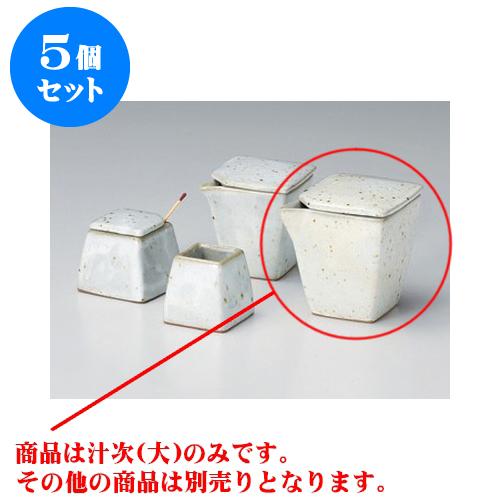 5個セット カスター 粉引青磁角汁次(大) [7 x 7 x 8cm 180cc] 【和食 料亭 旅館 飲食店 業務用】