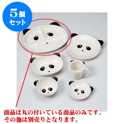 5個セット 子供食器 パンダプレート [24 x 19.6 x 2.7cm] 【料亭 旅館 和食器 飲食店 子供 業務用】
