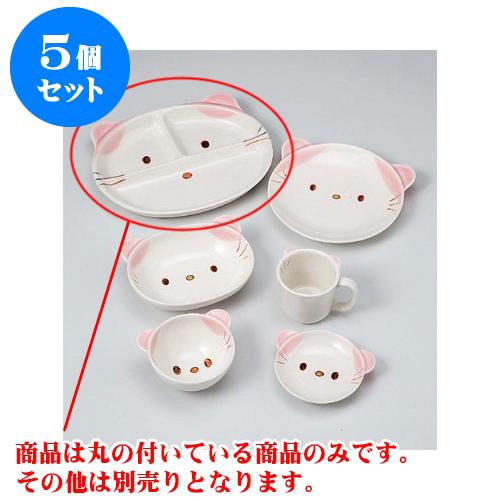5個セット 子供食器 ネコプレート [24 x 19.6 x 2.7cm] 【料亭 旅館 和食器 飲食店 子供 業務用】
