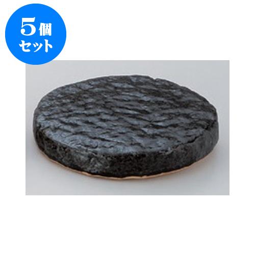 5個セット 耐熱食器 黒織部4.5石焼プレート [14.5 x 13 x 2.9cm] 直火 【旅館 料亭 和食器 飲食店 業務用】