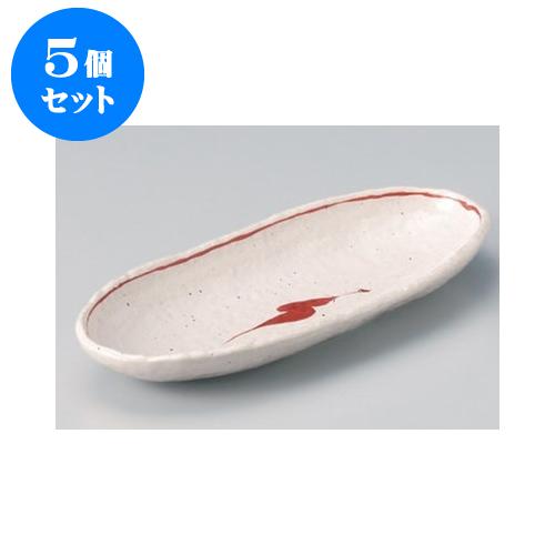 5個セット 楕円盛鉢 唐辛子トレー皿 [33.5 x 14.5 x 4cm] 【料亭 旅館 和食器 飲食店 業務用】