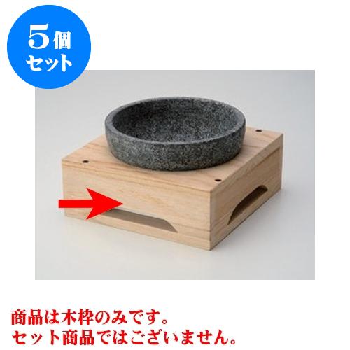 5個セット 韓国食器 角木枠台(16cm用) [20 x 20 x 7.8cm 内15cm] 【料亭 旅館 和食器 飲食店 業務用】