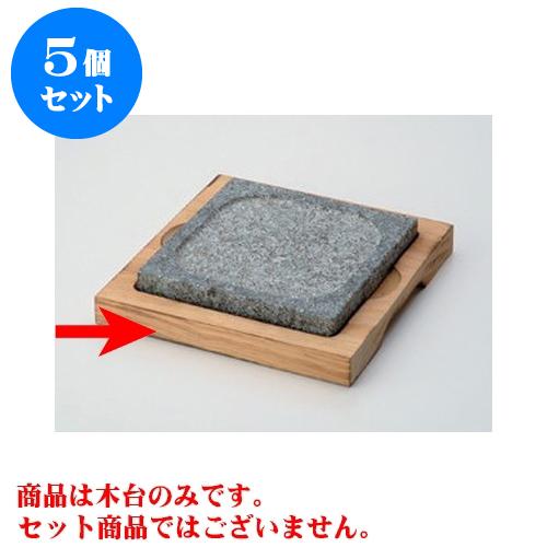 5個セット 韓国食器 20cm角木台(小) [20.5 x 20.5 x 2.5cm 内16.8cm] 【料亭 旅館 和食器 飲食店 業務用】