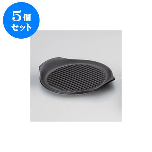 5個セット 耐熱食器 黒26cmステーキ皿 [26 x 22.9 x 3.3cm] 直火 【洋食器 レストラン ホテル 飲食店 業務用】