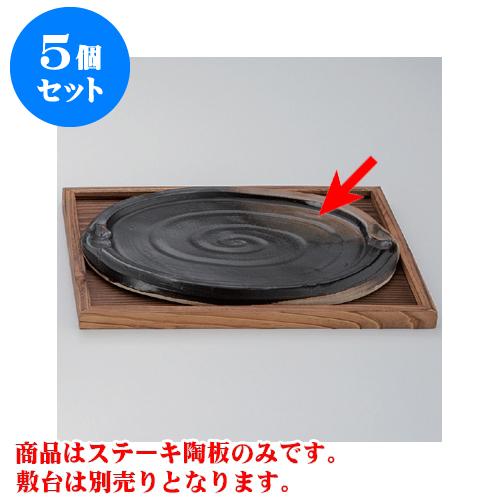 5個セット 陶板 耐熱(手造り)ステーキ陶板(大) [28 x 19.5 x 2.7cm] 直火 【料亭 旅館 和食器 飲食店 業務用】