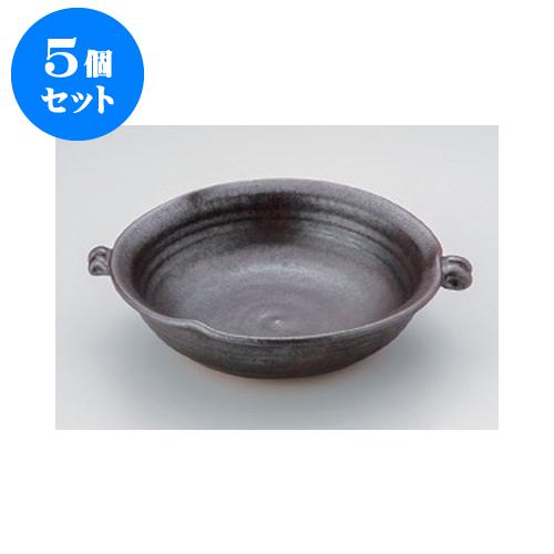 5個セット 陶板 鉄結晶(手造り)耐熱ボール(大) [25.5 x 7cm] 直火 【料亭 旅館 和食器 飲食店 業務用】
