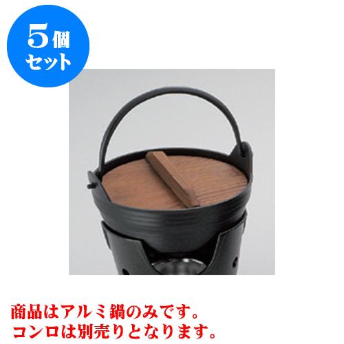 5個セット 鍋用品 アルミ鍋18cm [18 x 6.5cm] 【料亭 旅館 和食器 飲食店 業務用】