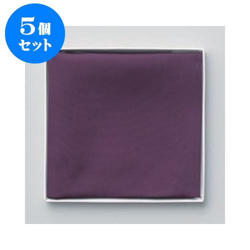 5個セット 茶道具 帛紗紫上物7号 [27 x 27cm] 【料亭 旅館 和食器 飲食店 業務用】