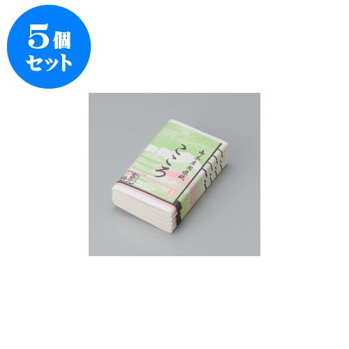 5個セット 茶道具 重菓子用懐紙 [17.5 x 14.5cm] 【料亭 旅館 和食器 飲食店 業務用】