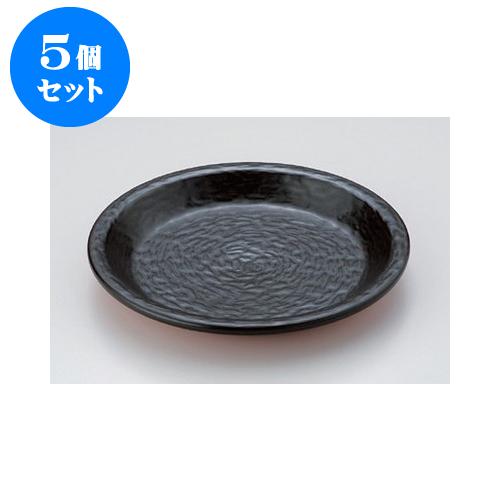 5個セット 陶板 黒パンプレート [28 x 3.5cm] 直火 【料亭 旅館 和食器 飲食店 業務用】