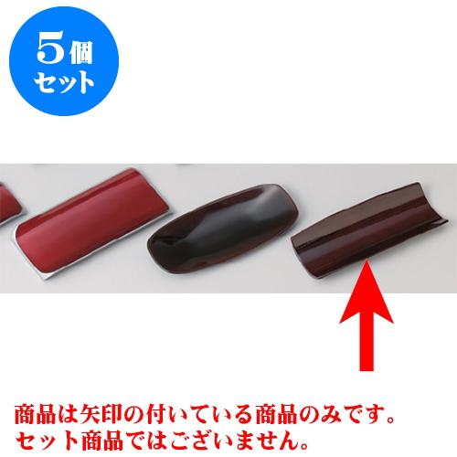 5個セット 小物 溜 竹型 オシボリ入 [18 x 7 x 2.3cm]木合・耐熱 【料亭 旅館 和食器 飲食店 業務用】