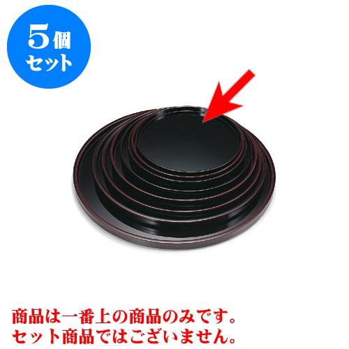 5個セット プレート 溜漆風 8寸丸盆 [24 x 2cm]A・SH 【料亭 旅館 和食器 飲食店 業務用】