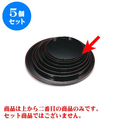 5個セット プレート 溜漆風 8.5寸丸盆 [25.4 x 2cm]A・SH 【料亭 旅館 和食器 飲食店 業務用】