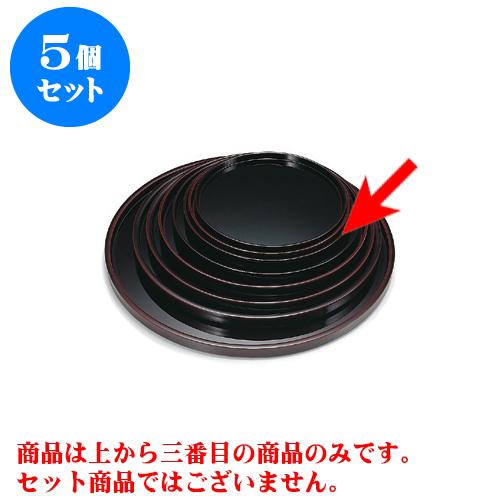5個セット プレート 溜漆風 9寸丸盆 [27 x 2.1cm]A・SH 【料亭 旅館 和食器 飲食店 業務用】