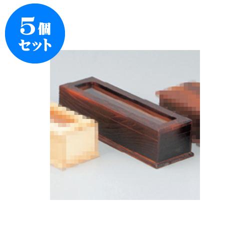 5個セット 民芸雑器 焼杉箸箱(楊枝入付)<N-29> [29 x 9.2 x 7.5cm] 【料亭 旅館 和食器 飲食店 業務用】