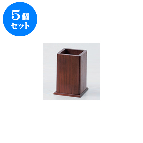 5個セット 民芸雑器 箸立(角型)(ハイブラウン) [9 x 9 x 13.2cm] 【料亭 旅館 和食器 飲食店 業務用】