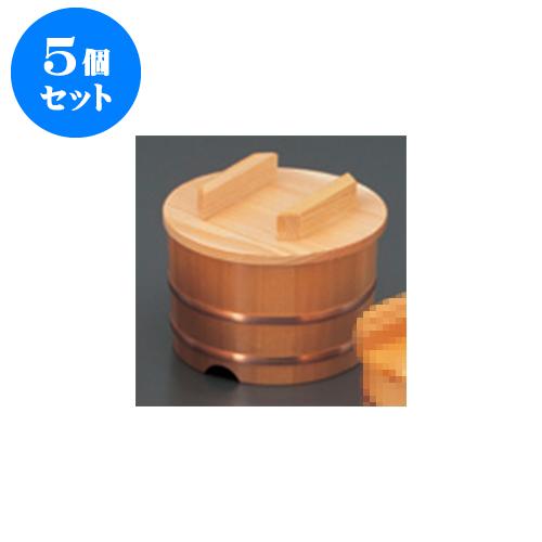 5個セット 民芸雑器 椹・ちらし桶 深型 蓋付 <S-15A> [15 x 12cm 身9cm] 【料亭 旅館 和食器 飲食店 業務用】