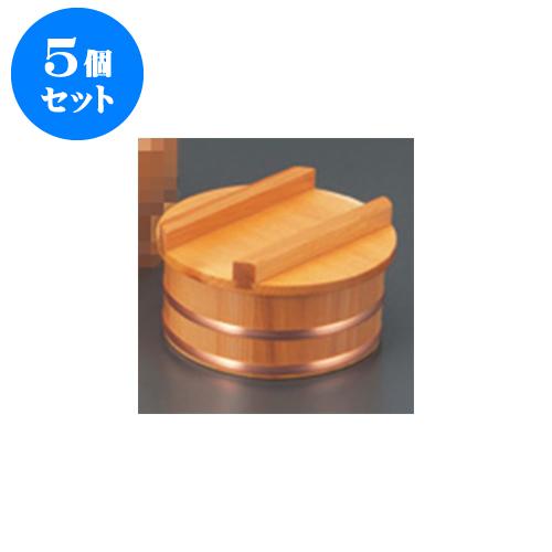 5個セット 民芸雑器 椹・ちらし桶 浅型 蓋付 <S-15B> [15 x 8.5cm 身6cm] 【料亭 旅館 和食器 飲食店 業務用】