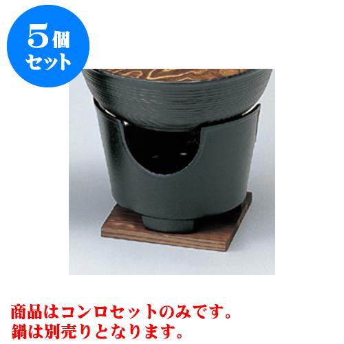 5個セット アルミ製品 コンロセット(中)黒 [14.5 x 10.5cm] 【料亭 旅館 和食器 飲食店 業務用】