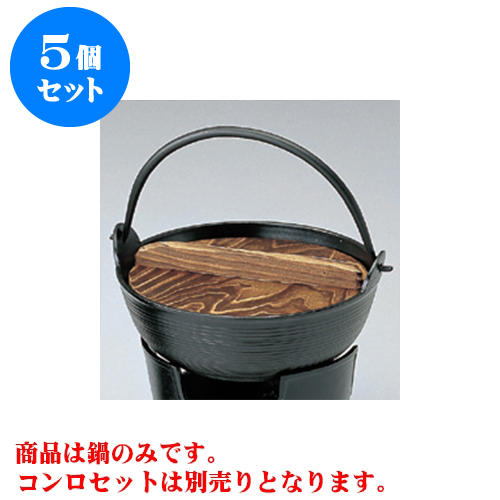 5個セット アルミ製品 いろり鍋(黒)21 [21 x 8cm] 直火 【料亭 旅館 和食器 飲食店 業務用】