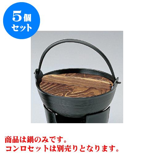 5個セット アルミ製品 いろり鍋(黒)24 [24 x 8.5cm] 直火 【料亭 旅館 和食器 飲食店 業務用】