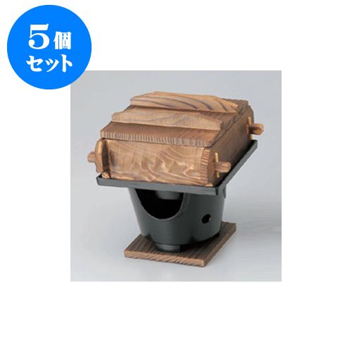 5個セット アルミ製品 角焼杉セイロコンロセット [17 x 17 x 19cm] 直火 【料亭 旅館 和食器 飲食店 業務用】