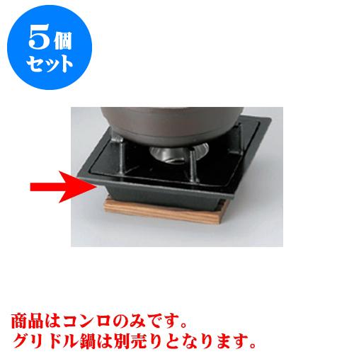 5個セット アルミ製品 四爪いろりコンロセット(小) [16 x 16 x 7.5cm] 直火 【料亭 旅館 和食器 飲食店 業務用】