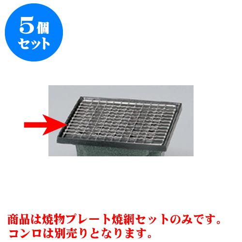 5個セット アルミ製品 焼物プレート焼網セット [16.5 x 16.5 x 1.2cm] 直火 【料亭 旅館 和食器 飲食店 業務用】