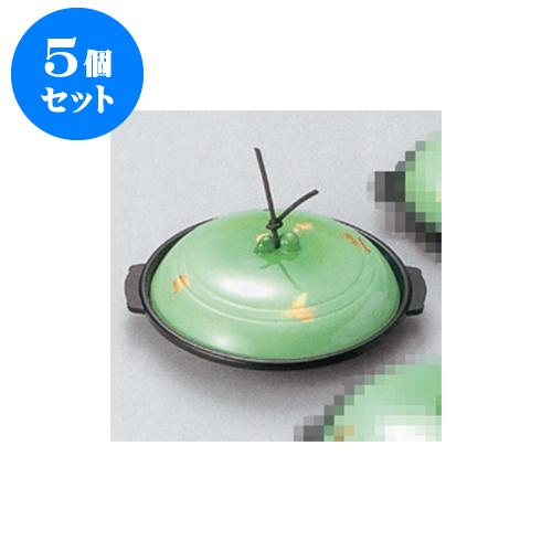 5個セット アルミ製品 陶板(金彩・緑)浅型 [21.5 x 19 x 8cm] 直火 【料亭 旅館 和食器 飲食店 業務用】
